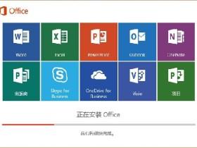 Office2016组件自定义安装程序 Office_Install v5.9.3 中文绿色版