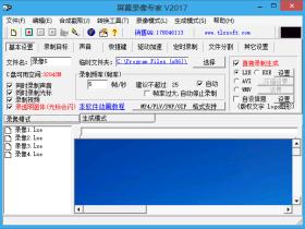 屏幕录像专家 V2019 Build 1018 完美破解版