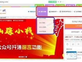 仙踪小栈搜索软件等下载免费资源的图文教程