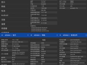 Android 硬件信息识别诊断神器AIDA64 1.48 去广告汉化精简版