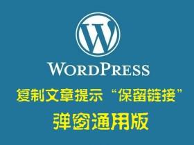 """复制文章提示""""保留链接""""版权弹窗通用版代码——WordPress美化"""