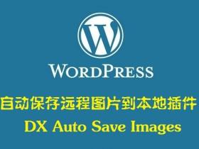 自动保存远程图片到本地DX Auto Save Images——WordPress插件
