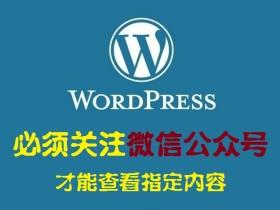 必须关注微信公众号才能查看隐藏内容——WordPress插件