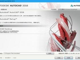 三维绘图软件 Autodesk AutoCAD 2018.1.1 官方简体中文版(含注册机)