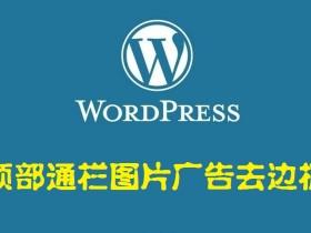 博客顶部通栏图片广告去边框——WordPress美化