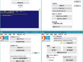 激活工具KMSAuto Net 2016 1.5.3 简体中文汉化版