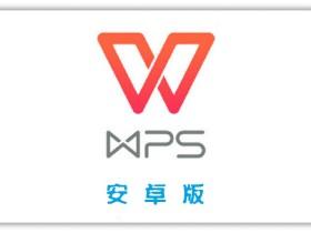 Android版 WPS Office v10.6.1 SVIP 去广告清爽版