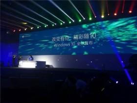 Windows 10正式版历代版本回顾记