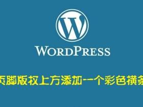 网站页脚版权信息上方添加一个彩色横条——WordPress美化