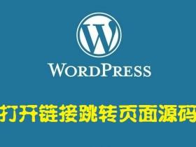修改知更鸟Begin主题打开链接加载跳转页面代码——WordPress美化