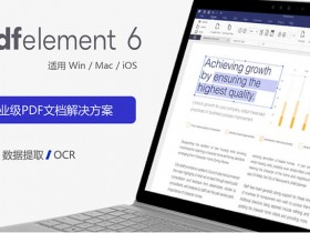 万兴PDF专家 Wondershare PDFelement v6.8.9.4193 中文破解版
