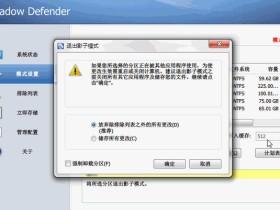 影子卫士Shadow Defender v1.4.0.668 官方版本及终身注册码