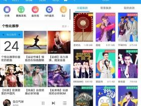 Android酷我音乐 v8.5 豪华VIP破解版