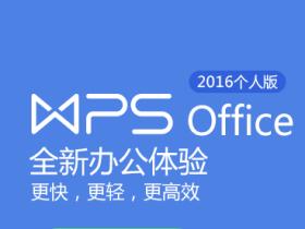 WPS Office 2016 个人版 (v10.1.0.7468) 正式版 去广告绿色版 [有联网+无联网]