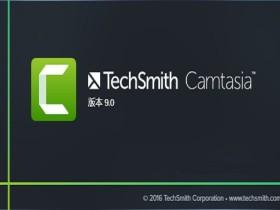顶级屏幕录像编辑工具Camtasia Studio 9.1.1 汉化免激活绿色便携版 微课制作必备利器
