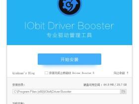 驱动管理工具IObit Driver Booster v5.1.0.488 专业版(安装版+单文件版)