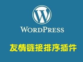 友情链接排序(已汉化)——WordPress插件