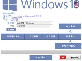 Windows10 永久激活器旗舰版 2017 v2.4 汉化绿色版