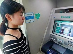 Word天!再见,银行卡!银行正式宣布:刷脸取款系统即将启用