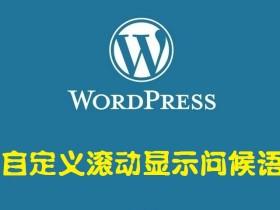 一段自定义滚动显示问候语代码——WordPress美化