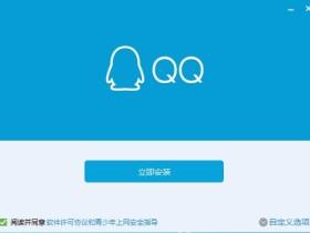 全新视觉体验,新增更多皮肤:腾讯QQ PC版v9.0新体验版发布