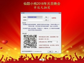 九九抽奖软件2018 注册码破解版【最好用的抽奖软件】