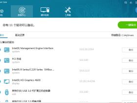 驱动管理工具Wise Driver Care v2.2.1219.1009 中文破解版