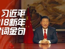 """国家主席习近平2018新年贺词及其中必学的10大""""金句"""""""