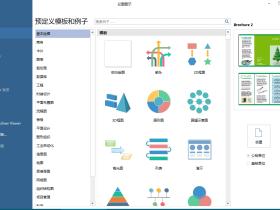 亿图图示EDraw Max v9.2.0.0 官方简体中文版及破解文件