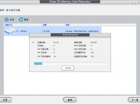 数据恢复软件icare SD Memory Card Recovery v1.0.4汉化绿色版