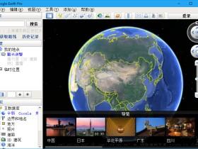 谷歌地球 Google Earth专业版 v7.3.1.4505/ v7.1.8.3036 官方版+便携版