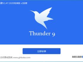 迅雷Thunder v9.1.47.1020 正式版去广告纯净安装版