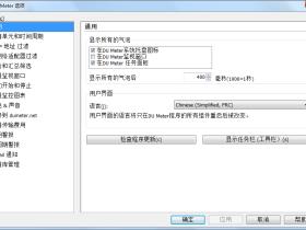 网络流量监视器 DU Meter v7.30 中文绿色便携商业版