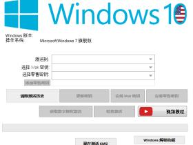 Windows 10 专业/企业版永久激活器 2018 v2.2 汉化绿色旗舰版