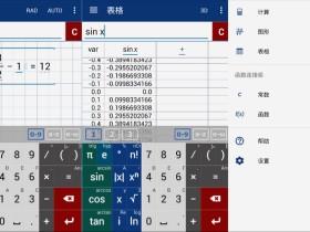 Android 图形计算器Mathlab v4.14.159 已破解专业版 无广告 无功能限制