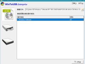 免费U盘安装系统工具Hasleo WinToUSB v4.0 Enterprise 中文破解企业版绿色版