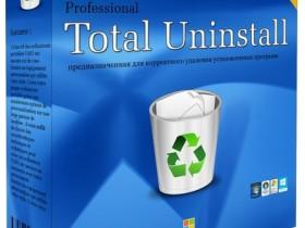 全能软件卸载工具Total Uninstall v6.24.0.520 x64 破解专业版绿色便携版