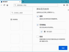 火狐浏览器tete009 Firefox 61.0.0 正式版+简体中文包