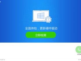驱动精灵 v9.61.3551.3001 去广告绿色纯净版+单文件版
