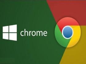 谷歌浏览器 Google Chrome v78.0.3904.108 x86 / x64 正式版绿色便携稳定版