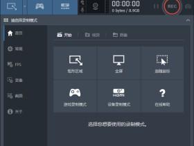 高清视频录制专家 Bandicam v4.5.7.1660 中文便携特别版