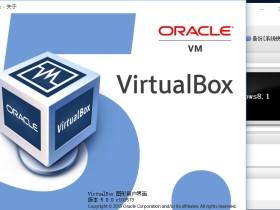免费虚拟机VirtualBox v5.2.18 最新官方正式版