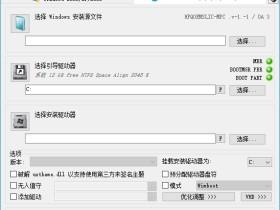 系统安装利器WinNTSetup v3.9.1.0 正式版绿色增强版本+单文件