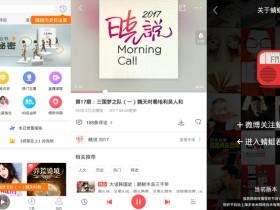 Android蜻蜓FM v8.0.9 最新去广告纯净版(国内首家网络音频应用)