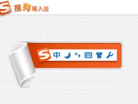 搜狗拼音输入法v9.1a(9.1.0.2589)去广告精简优化版