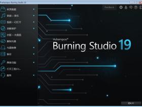 专业光盘刻录Ashampoo Burning Studio v19.0.3.11 简体中文破解版