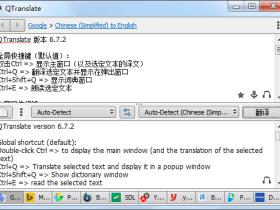 多引擎实时在线翻译 QTranslate v6.7.5 单文件便携优化版