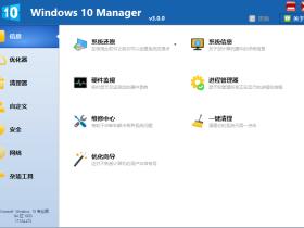 Win10优化软件 Windows10 Manager v3.1.7 中文破解版+绿色特别版