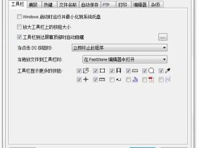 截图必备软件FastStone Capture v9.1汉化单文件便携企业版