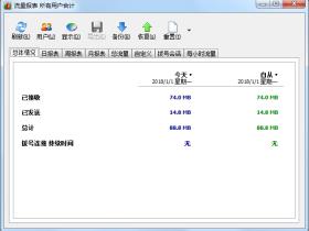 网络流量监视器 NetWorx v6.2.7 中文绿色便携特别版